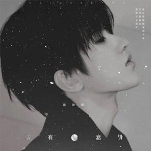 蔡徐坤《没有意外》MV TEASER