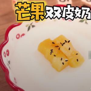 爱做饭的千千芒果双皮奶做法视频详解