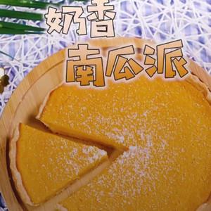 爱做饭的千千奶香南瓜派做法视频
