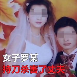 丈夫忘买鸡腿被妻子杀害视频