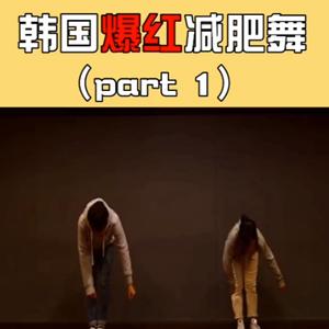 韩国爆红减肥舞 每天半小时轻松减肥