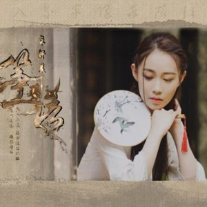 卓舒晨《筝语》完整版演唱视频