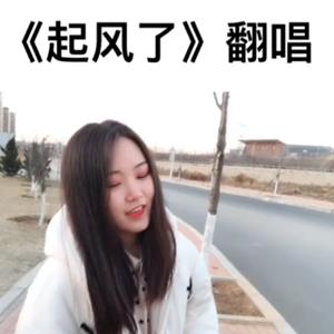 大神慧《起风了》歌曲视频