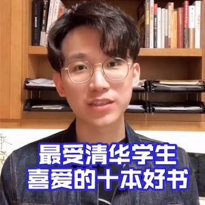 第四届最受清华学生喜爱的十本好书书单