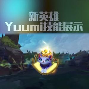 英雄联盟新英雄Yuumi技能展示视频