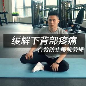 防止腰肌劳损治背部疼痛健身操教学视频