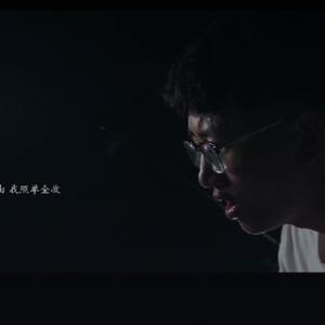 王泽科唱《心安理得》视频心安理得抖音版